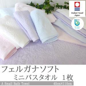 ミニバスタオル フェルガナコットン(高級コットン)使用 綿100% 今治タオル|yasashii-kurashi