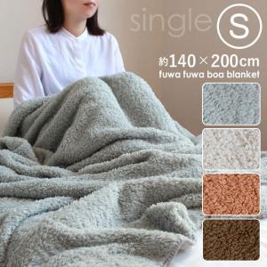 毛布 ブランケット おしゃれ ボア 暖かい シープ調 ふわふわ シングル 140×200cm|yasashii-kurashi