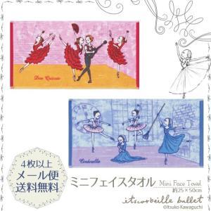 ミニフェイスタオル まとめ買い おしゃれ キャラクター 子ども バレエ 雑貨 イツコルベイユかわぐちいつこ タオル ituko kawaguchi 綿100% 25×50|yasashii-kurashi