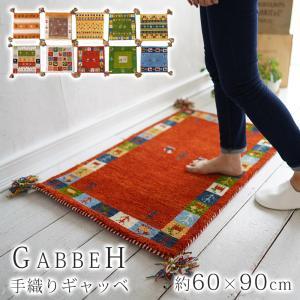 ギャベ ギャッベ 玄関マット おしゃれ 室内 かわいい 60×90 手織りギャッベマット|yasashii-kurashi