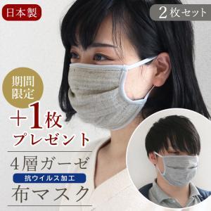 マスク 2枚セット 布マスク ガーゼ 抗ウイルス 自慢のマスク 日本製 洗える ポイント消化|yasashii-kurashi