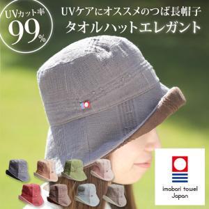 今治産 たおる 帽子 つば広 エレガント レディース 40代 収納 リバーシブル プレゼント UVカット ガーゼ タオル ハット|yasashii-kurashi