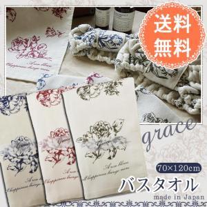 バスタオル 安い まとめ買い 大判 おしゃれ 日本製 綿100% アンティークローズ|yasashii-kurashi