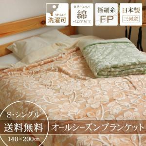毛布 オールシーズンブランケット オパール加工綿ベロア シングルサイズ(140×200cm)マイクロファイバー 洗濯可 三河産・日本製 yasashii-kurashi
