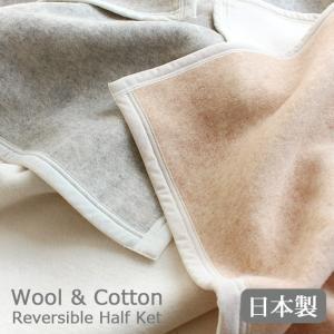 ブランケット ひざ掛け おしゃれ 暖かい ベビー 赤ちゃん ウール&コットン リバーシブル 100×140 日本製|yasashii-kurashi