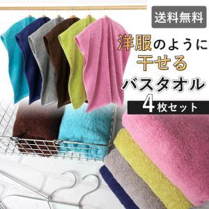 洋服のように干せるバスタオル 4枚セット 穴あき バスタオル ハンガーに干せる 抗菌防臭 速乾 部屋干し アイデア商品 めざまし|yasashii-kurashi