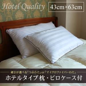 枕 ホテルタイプ ゆったり枕 43×63cm ピロケース付き シンプル ホワイト hotel ハード ふっくら ソフト やわらか 低め|yasashii-kurashi