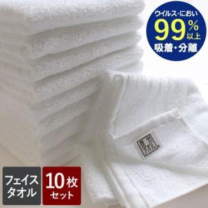 フェイスタオル 泉州タオル 10枚セット まとめ買い ブランド 日本製 綿100% 抗ウイルス|yasashii-kurashi