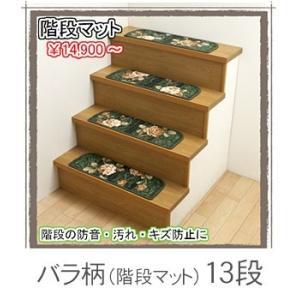 階段マット 滑り止め おしゃれ 13枚 防音 抗菌 消臭 日本製|yasashii-kurashi