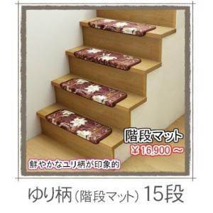 階段マット 滑り止め おしゃれ 15段 防音 抗菌 消臭 日本製 ユリ柄 東レ セベリス|yasashii-kurashi