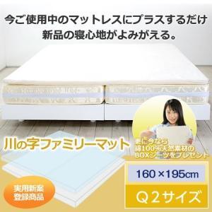 川の字マットレス クイーンサイズ ベッドパッド ファミリーマットレス マットレス 軽量マットレス 【フェイスタオルプレゼント】【代引き不可】|yasashii-kurashi