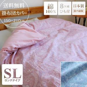 掛け布団カバー ペイズリー柄 シングルロングサイズ(150cm×210cm) 綿100% 8ケ所ひも付 日本製 yasashii-kurashi
