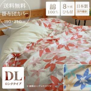 掛け布団カバー 北欧 花柄 ダブルロングサイズ(190cm×210cm) 綿100% 8ケ所ひも付 日本製 yasashii-kurashi