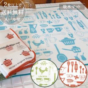 吸水マット キッチン柄 約30cm×45cm 日本製 キッチンクロス ふきん 水切り ランチマット 台ふき 速乾 KOK|yasashii-kurashi