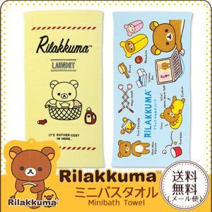 リラックマ ミニバスタオル グッズ 黄色 内祝い 綿100% キャラクタータオル ギフト|yasashii-kurashi