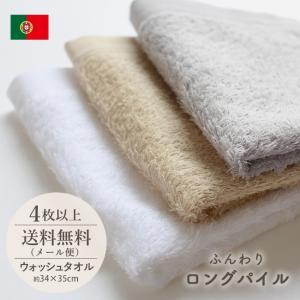 ラサカラー ウォッシュタオル ハンカチ 34×35cm 細番手糸 ロングパイル ポルトガル製 綿100% 吸水 速乾 軽量 柔らかい タオルハンカチ まとめ買い yasashii-kurashi