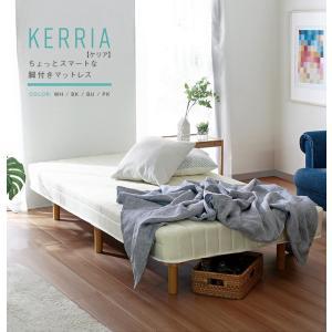 脚付きマットレス シングル ベッドフレーム すのこ おしゃれ セパレート 分離型 シングルベッド ケリア|yasashii-kurashi