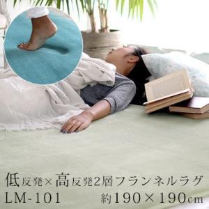 【ラグ】低反発×高反発2層フランネルラグ約190×190cm 全20色 遮音性 床暖房対応 厚手 ボリューム 軽量 低ホルムアルデヒド ふわふわ ラグ 北欧|yasashii-kurashi