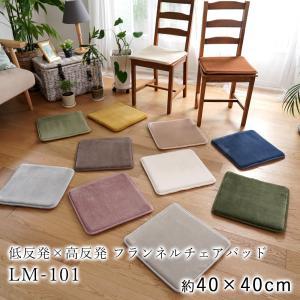 ラグ おしゃれ 洗える 北欧 厚手 スクエア フランネルマット チェアパッド  椅子 クッション|yasashii-kurashi