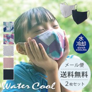 マスク ウォータークールマスク 夏用 冷感 小さめ 子供用 洗える UPF50+ ポイント消化 yasashii-kurashi