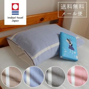 枕カバー 43×63 おしゃれ タオル地 今治認定タオル ガーゼタオル ガーゼケット 綿100% 日本製 まくらマキコ|yasashii-kurashi