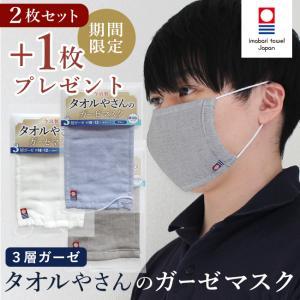 今治タオル マスク 2枚セット 布マスク ガーゼマスク 日本製 ポイント消化 自慢のマスク|yasashii-kurashi