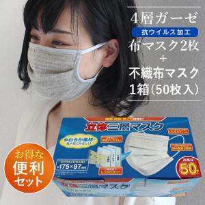 マスク 布マスク ガーゼマスク 2枚セット 日本製 在庫あり 洗える 国産 抗ウイルス4層ガーゼ布マ...