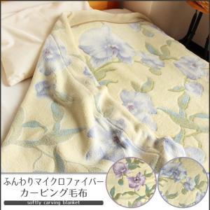 毛布 ふんわりマイクロファイバーカービング毛布 シングル 140×200cm 毛布 冬用毛布 マイヤー織り yasashii-kurashi