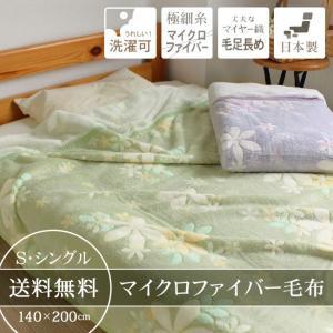 毛布 極細マイクロファイバー毛布 花柄 シングルサイズ(140×200cm)洗濯可 カービング加工 日本製 yasashii-kurashi