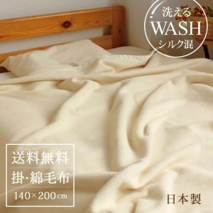 毛布 綿毛布 シングル ベビー おしゃれ 日本製 洗える 子ども シルク混 掛け毛布 140×190 yasashii-kurashi