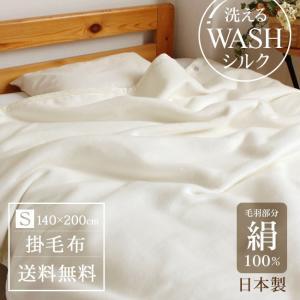 毛布 暖かい シングル 軽い おしゃれ 洗える シルク毛布 日本製 140×200|yasashii-kurashi
