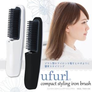 アイロン ヘアアイロン コードレス 小型 ハンディ 髪 ミニ 2way ストレート アイロンブラシ|yasashii-kurashi
