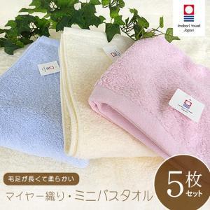 ミニバスタオル まとめ買い 今治タオル 5枚セット 送料無料 日本製 マイヤー織|yasashii-kurashi