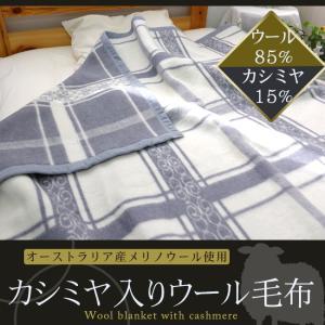 毛布 シングル 暖かい カシミヤ ウール毛布 日本製 洗える 冬用 ブランケット おしゃれ 北欧 140×190 泉州産 yasashii-kurashi