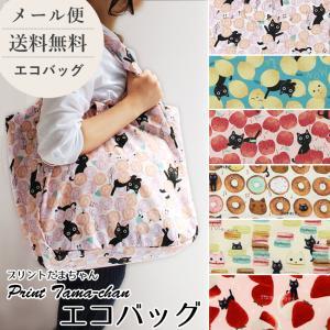 エコバッグ おしゃれ 大きいサイズ  折り畳み マチ広 猫 かわいい ねこ ネコ キャラクター ノアファミリー ポイント消化 yasashii-kurashi