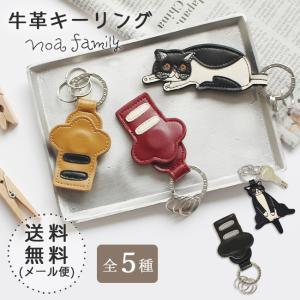 キーリング 牛革 猫 肉球 キーホルダー ねこ かわいい レディース ストラップ 鍵 ノアファミリー yasashii-kurashi