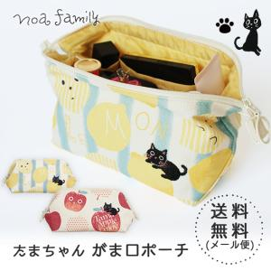 ワイヤーポーチ  猫 ねこ おしゃれ がま口 大容量 フルーツ たまちゃん ポイント消化|yasashii-kurashi