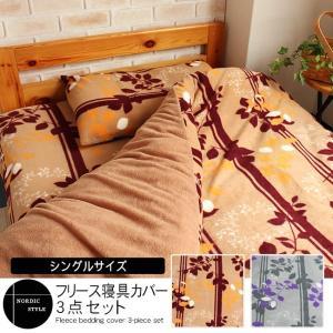 軽くてなめらかなフリース素材の寝具カバーです。 ふんわりと暖かな空気でやさしく包みこみ、心地よい眠り...