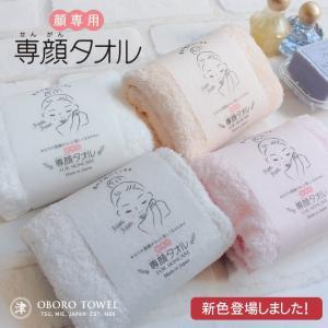 専顔タオル おぼろタオル  フェイスタオル まとめ買い おしゃれ ギフト 日本製 綿100% ポイント消化|yasashii-kurashi