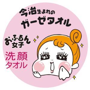 今治 ガーゼタオル フェイスタオル 洗顔 泡立て 綿100% 日本製 おふるん女子 ガーゼ洗顔タオル|yasashii-kurashi