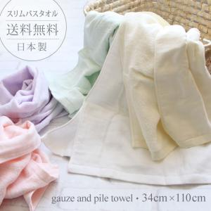 バスタオル ガーゼ スリムサイズ 今治産 日本製 綿100% ガーゼ&パイル ロングフェイスタオル att|yasashii-kurashi