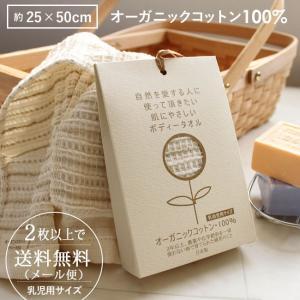 今治産 ボディタオル オーガニックコットン100% 乳幼児サイズ  綿 敏感肌 お風呂 赤ちゃん ボディータオル ポイント消化|yasashii-kurashi