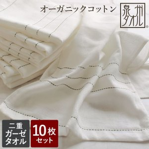 フェイスタオル ガーゼ 泉州タオル 10枚セット まとめ買い オーガニックコットン 日本製 綿100% ポイント消化|yasashii-kurashi