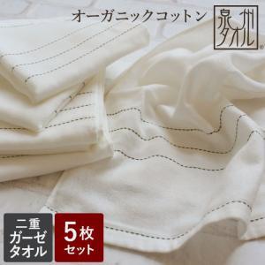 フェイスタオル ガーゼタオル オーガニックコットン 5枚セット まとめ買い 泉州 日本製 綿100%|yasashii-kurashi