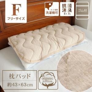 オーガニックコットン 枕パッド フリーサイズ ベージュ杢(約43×63cm) ゴム付き 洗濯機可 抗菌 消臭 天竺ニット|yasashii-kurashi