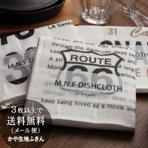 かや生地ふきん 布巾 おしゃれ 速乾 やわらかい 日本製 ブルックリンスタイル ポイント消化|yasashii-kurashi