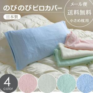 枕カバー のびのび枕カバー 無地(枕サイズ小さめ用) 筒状に編み上げられたやわらかパイルのピロカバー|yasashii-kurashi