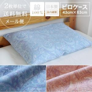 枕カバー ペイズリー柄(43cm×63cm)綿100% 日本製 ファスナータイプ|yasashii-kurashi