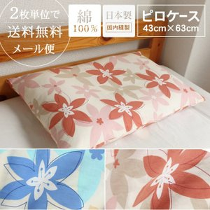 枕カバー 北欧 花柄(43cm×63cm)綿100% 日本製 ファスナータイプ|yasashii-kurashi