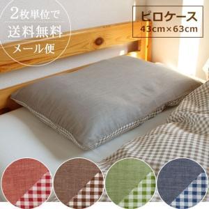 枕カバー 43×63 おしゃれ 子ども ギンガムチェック シャンプレー無地 ファスナー式 リバーシブル|yasashii-kurashi